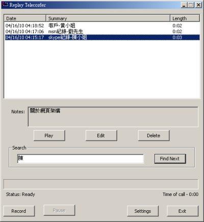 ReplayTelecorder搜尋畫面