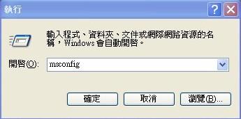執行msconfig